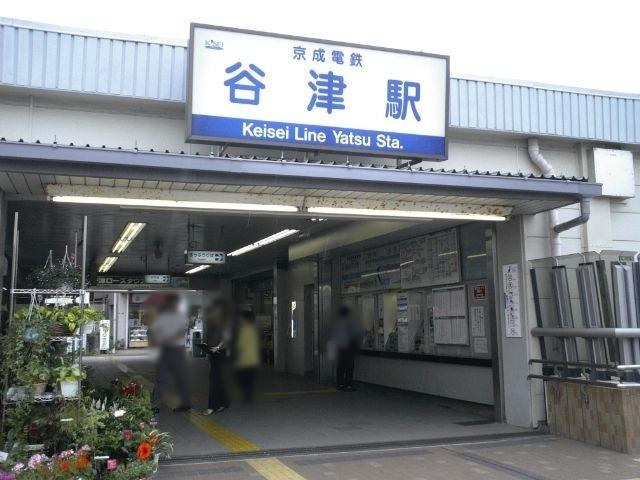 京成本線・谷津駅 420m
