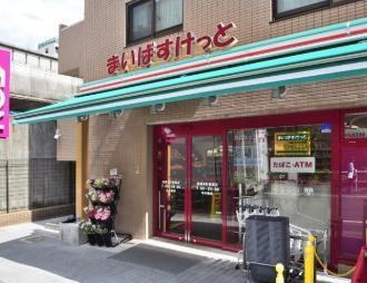 まいばすけっと板橋本町駅南店 420m