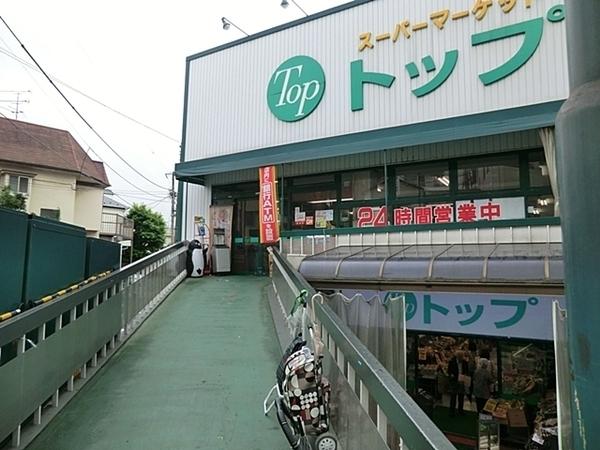 トップ奥沢店