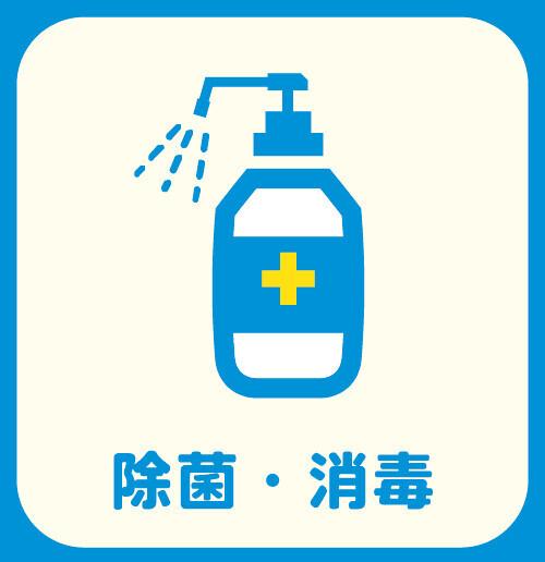 1.【新型コロナ対策実施中】こまめな除菌・消毒