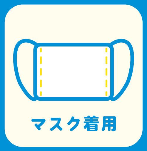 2.【新型コロナ対策実施中】常時マスク着用