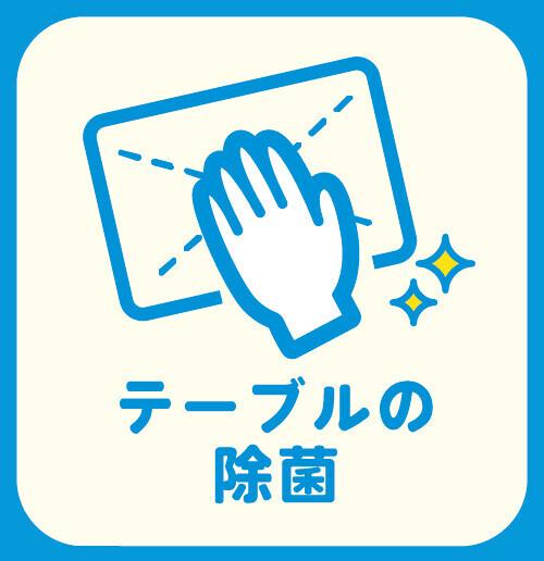 5.【新型コロナ対策実施中】こまめなテーブルの除菌