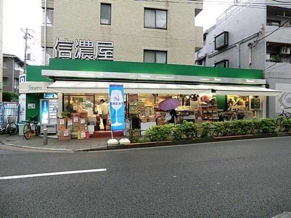 信濃屋野沢店