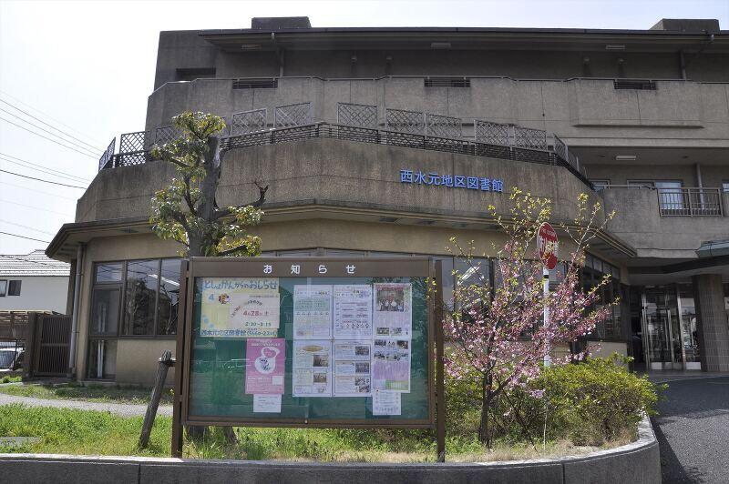 西水元地区図書館