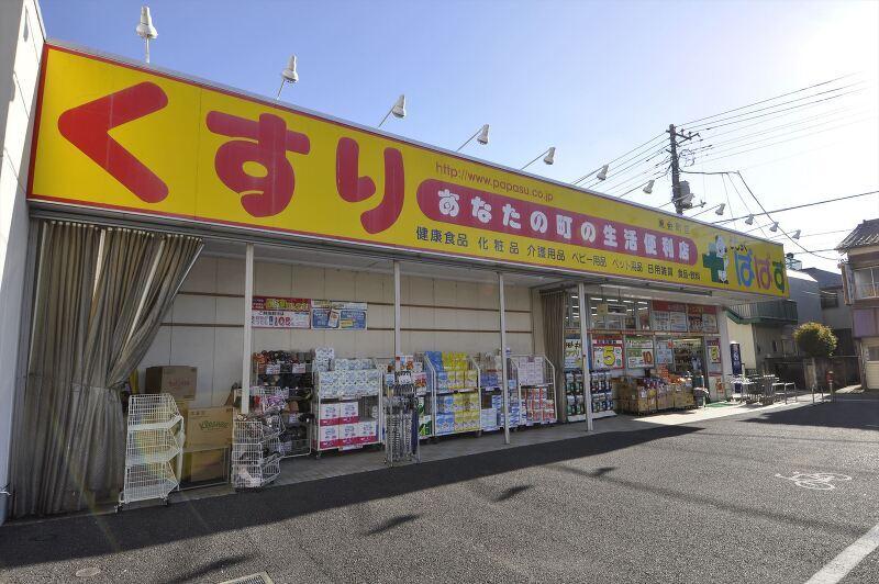 ドラッグぱぱす東金町店