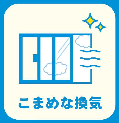 3.【新型コロナ対策実施中】こまめな換気