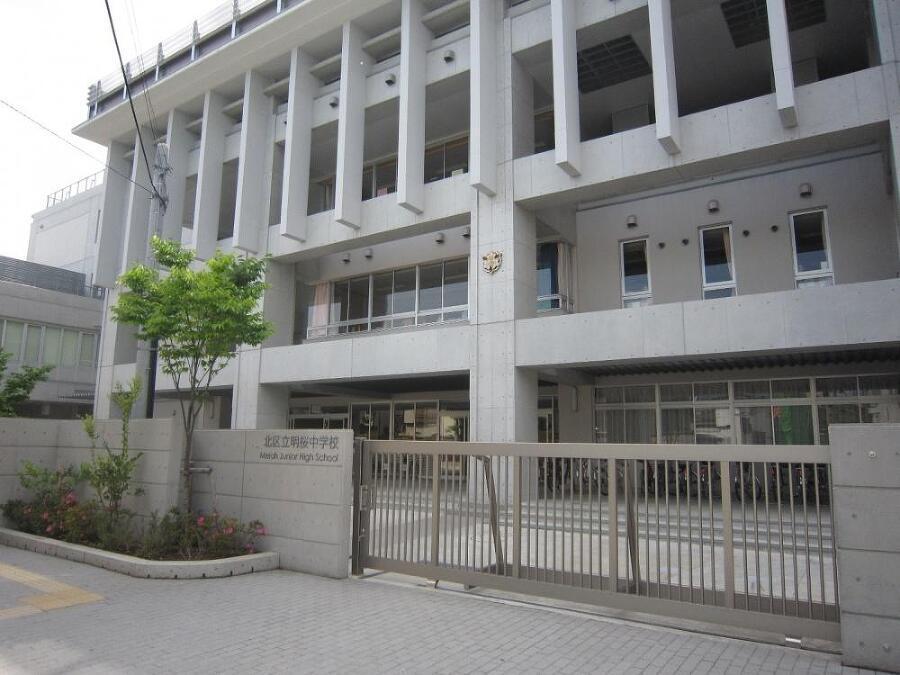 北区立明桜中学校 820m