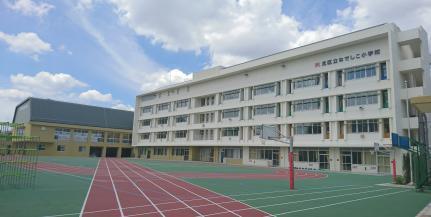 北区立なでしこ小学校 430m