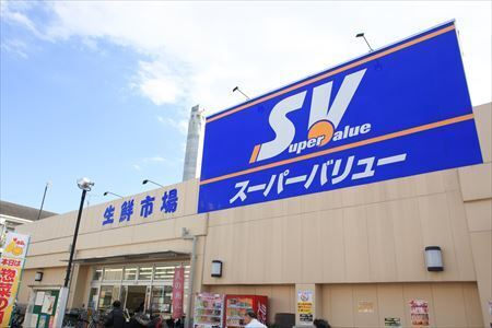 スーパーバリュー志茂店 880m