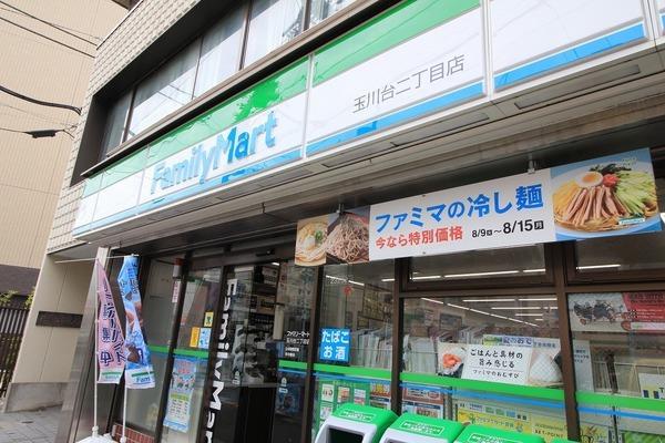 ファミリーマート玉川台二丁目店