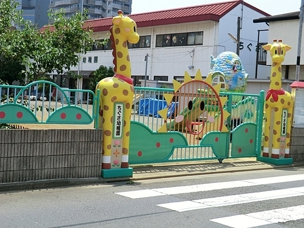 ちぐさ幼稚園