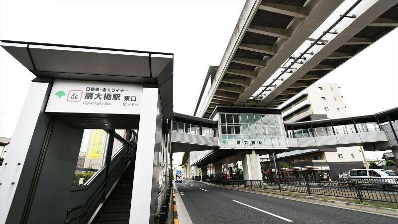 日暮里・舎人ライナー『扇大橋』駅