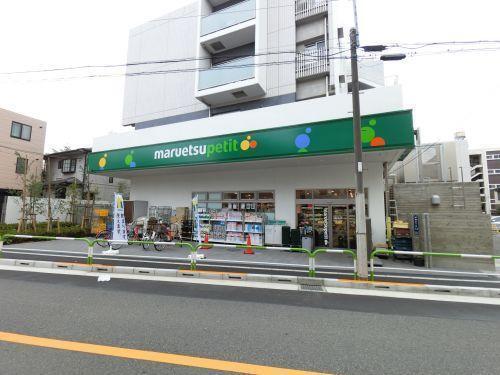 マルエツプチ田端五丁目店 190m