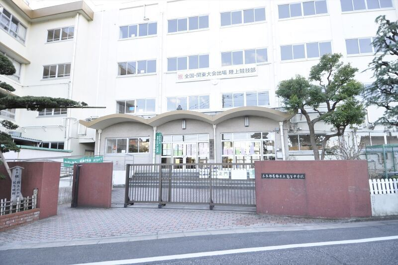 亀有中学校