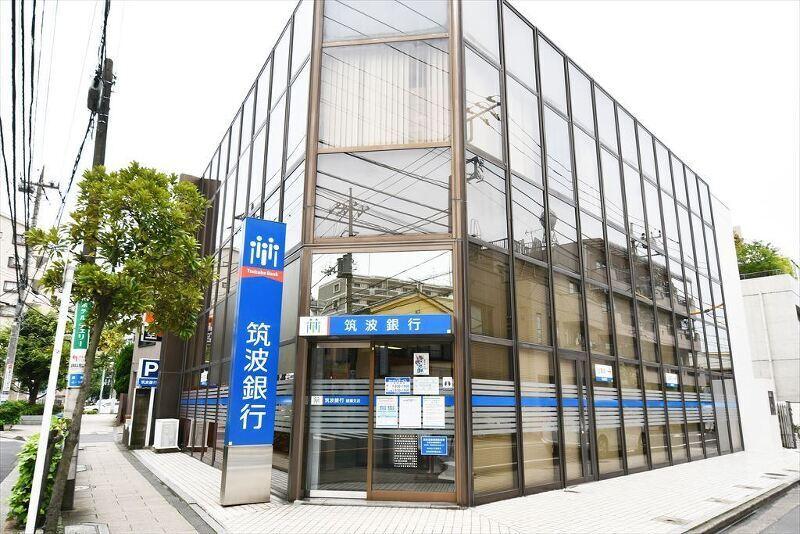 筑波銀行綾瀬支店