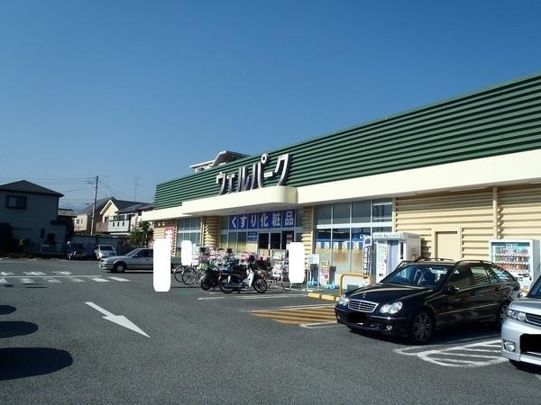 ウェルパーク厚木三田店