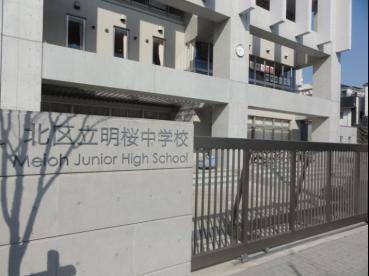 業務スーパー王子店 400m