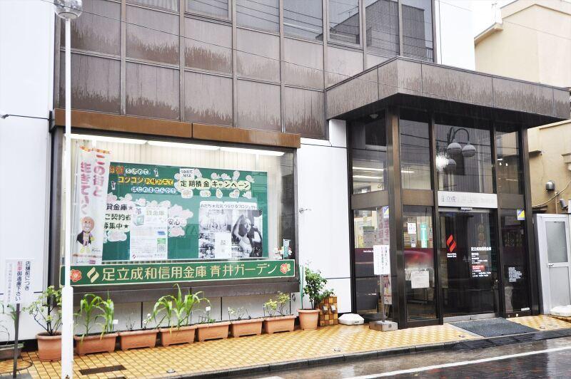 足立成和信用金庫青井支店