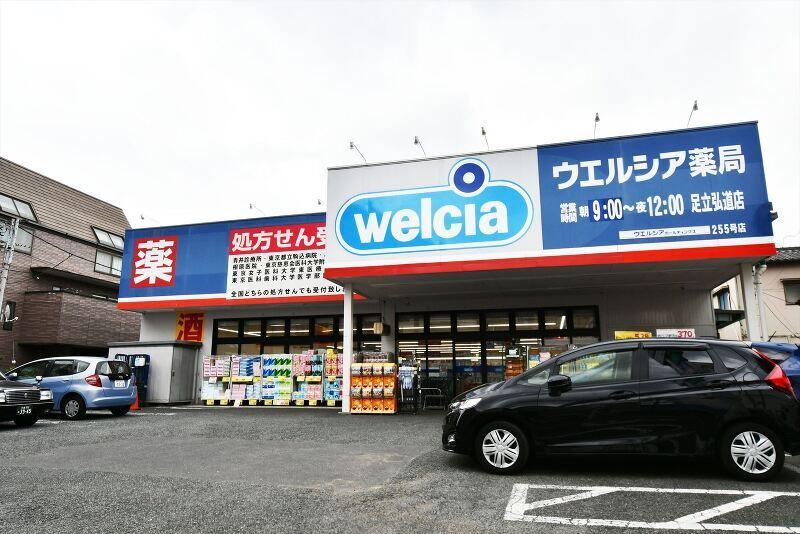 ウエルシア足立弘道店