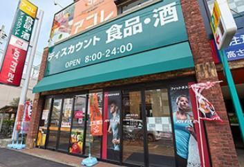 アコレ板橋本町店 760m