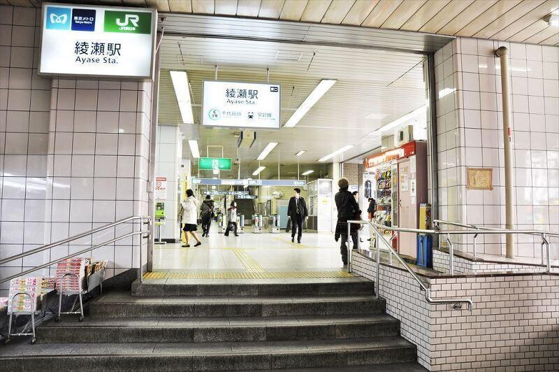 東京メトロ千代田線『綾瀬』駅