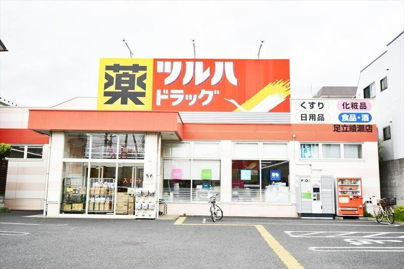 ツルハドラッグ足立綾瀬店