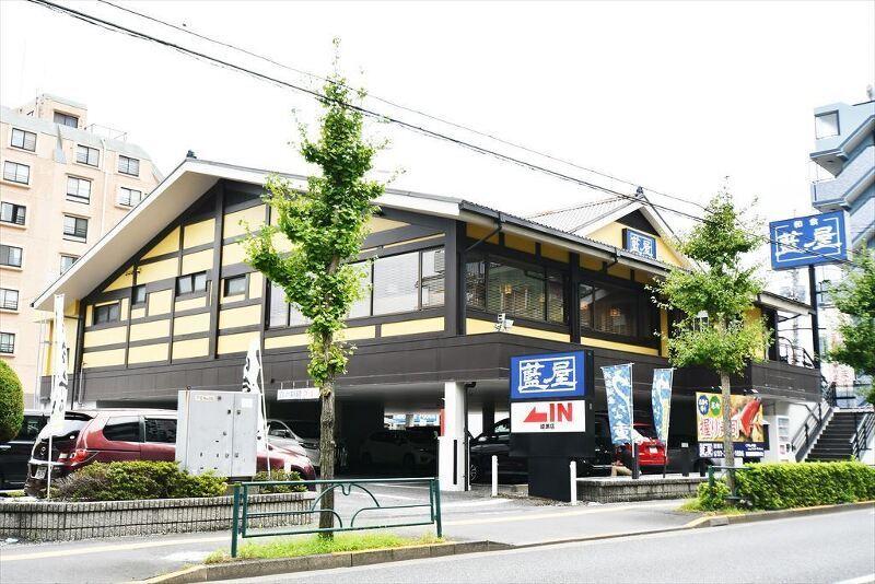藍屋綾瀬店