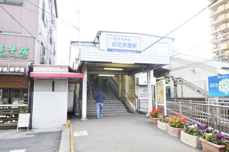 京成本線『お花茶屋駅』