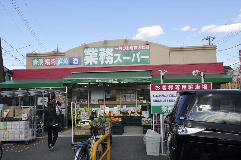 業務スーパー金町店