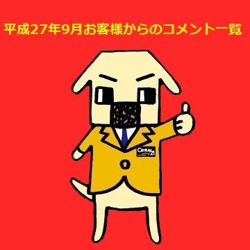 平成27年9月お客様からのコメント一覧