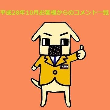 平成28年10月お客様からのコメント一覧