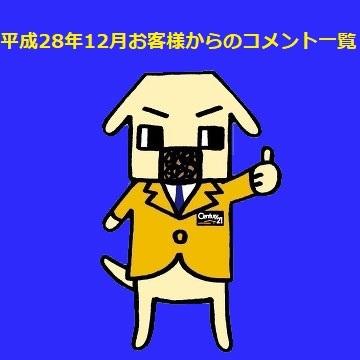 平成28年12月お客様からのコメント一覧