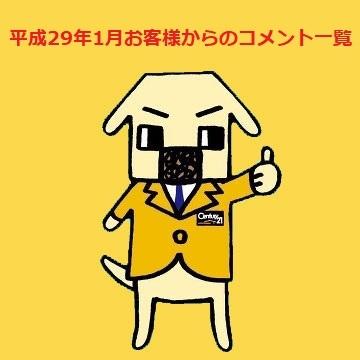 平成29年1月お客様からのコメント一覧
