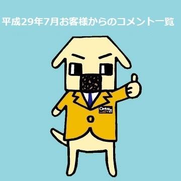 平成29年7月お客様からのコメント一覧