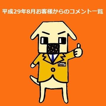平成29年8月お客様からのコメント一覧