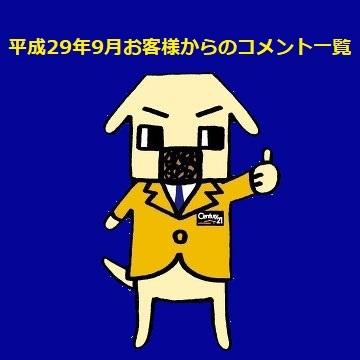 平成29年9月お客様からのコメント一覧