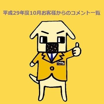 平成29年10月お客様からのコメント一覧