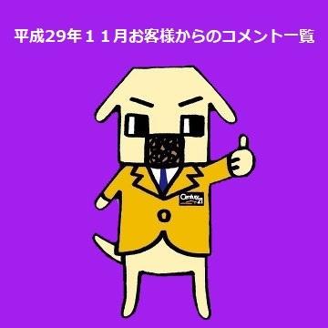 平成29年11月お客様からのコメント一覧