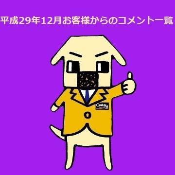 平成29年12月お客様からのコメント一覧