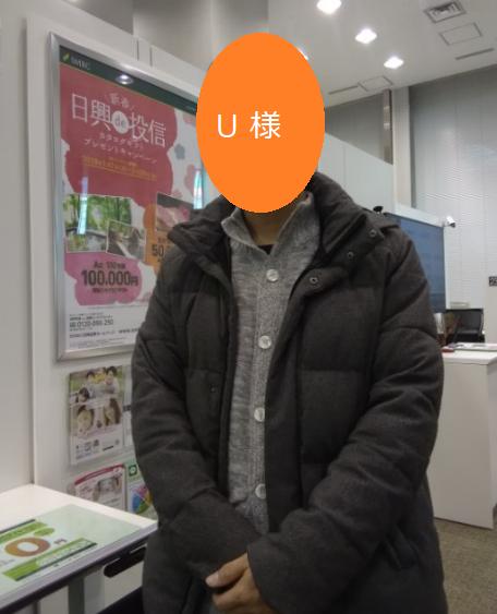 藤沢市 S.U様