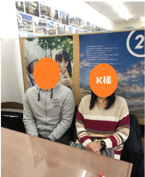 平塚市 K.Y様