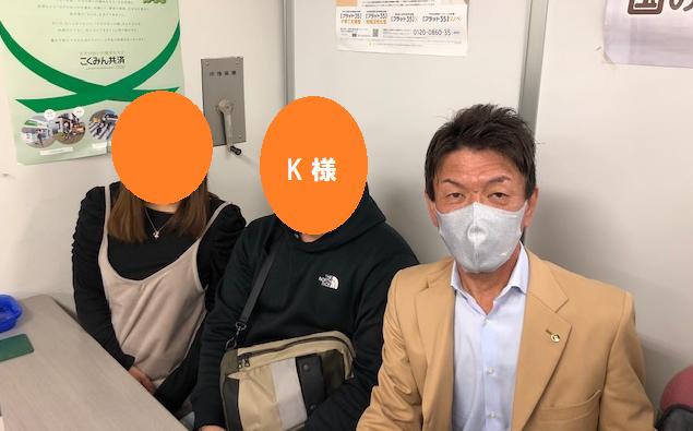 平塚市 K.K様