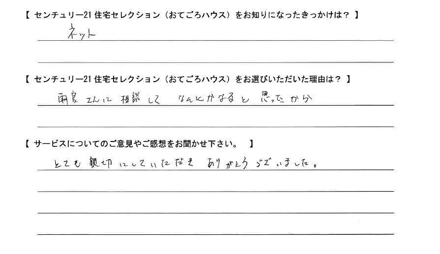 とても親切にしていただきありがとうございました。