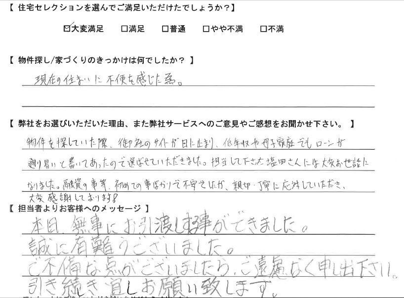 塩田さんには大変お世話になりました。