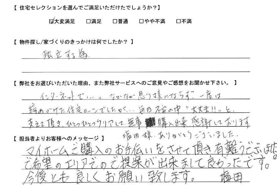 塩田様、ありがとうございました。