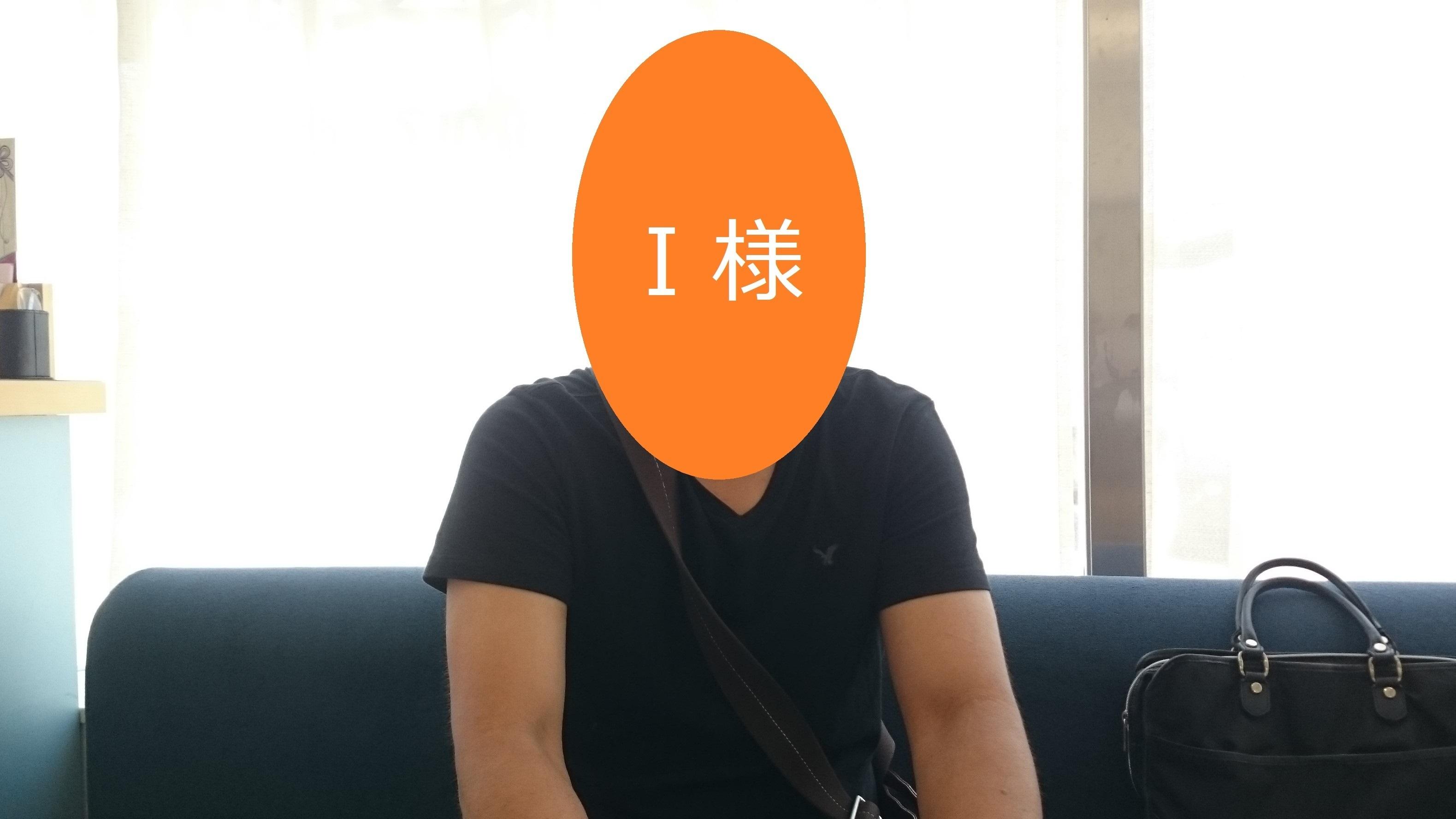 秦野市 T.I様