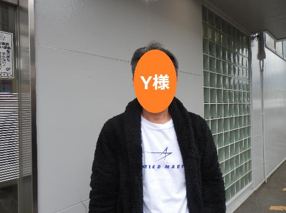 小田原市 T.Y様