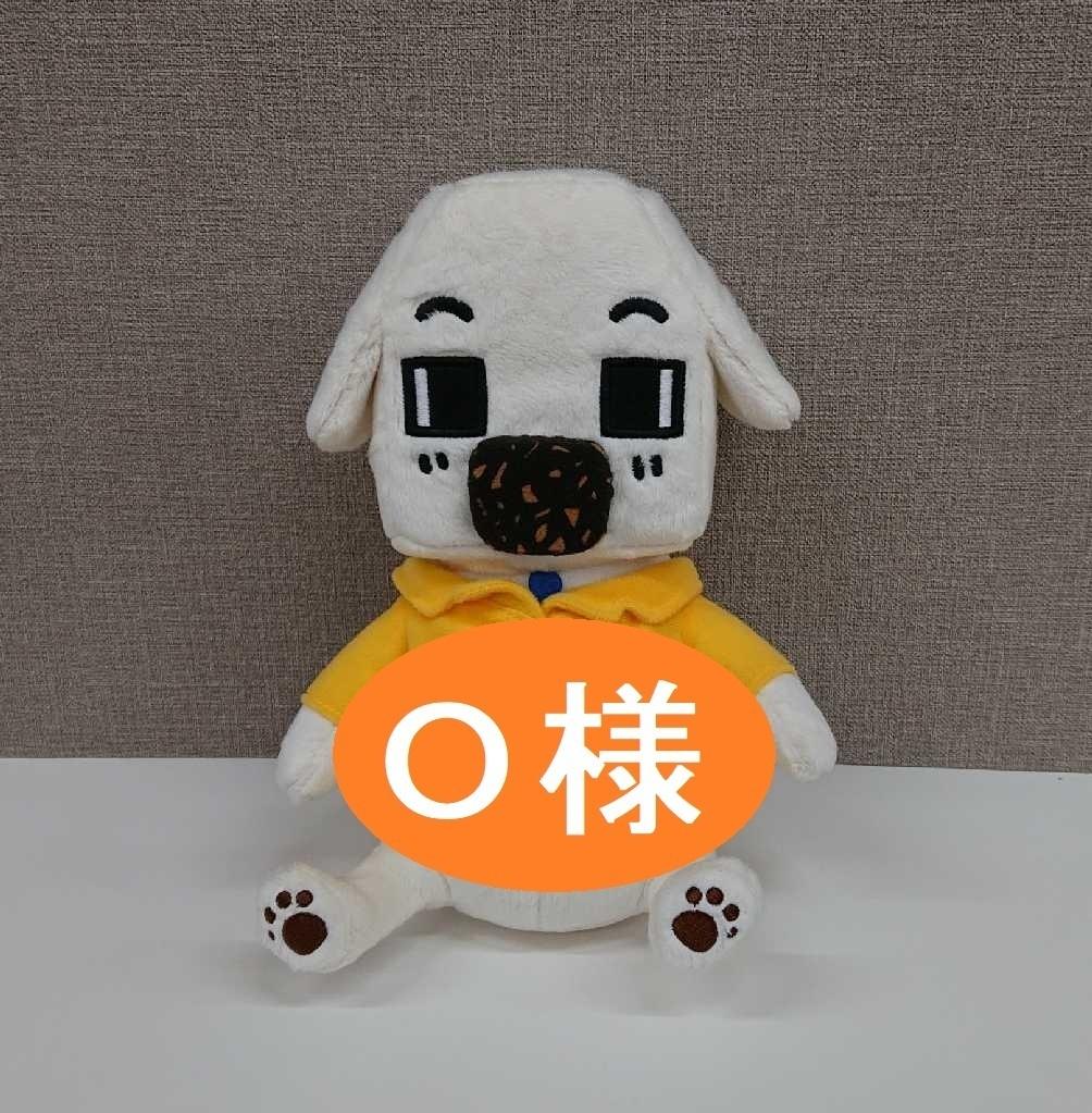 平塚市 Y.O様