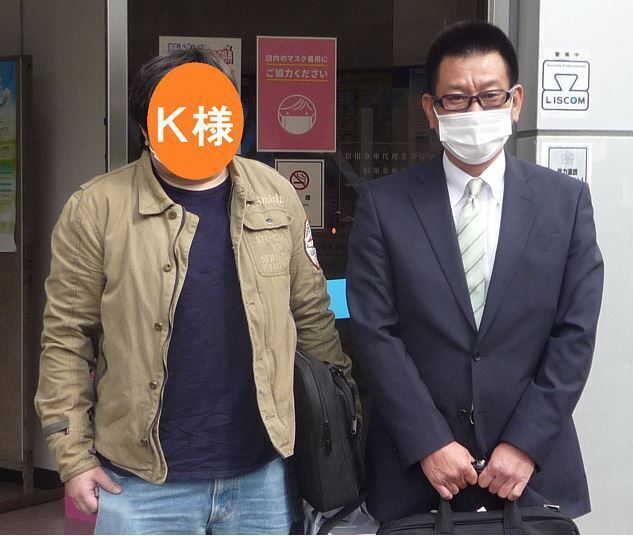 横須賀市 K.K様
