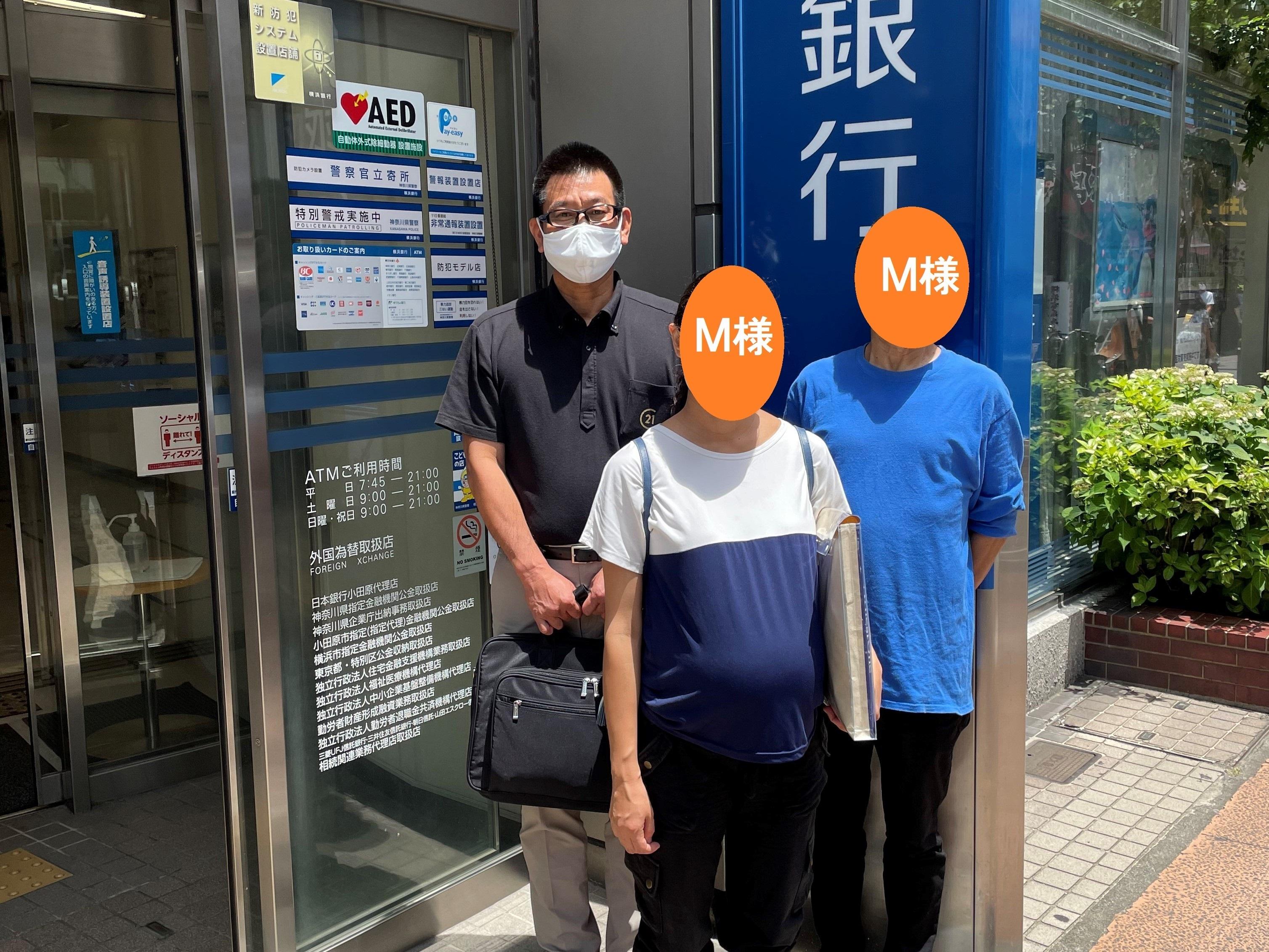 小田原市 M.T様